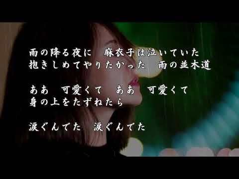 作詩:関沢新一 作曲:遠藤実 歌唱:小林旭.