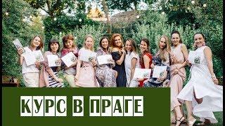 Интенсив в Праге // Обучение флористике
