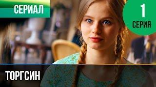 ▶️ Торгсин 1 серия - Мелодрама | Фильмы и сериалы - Русские мелодрамы