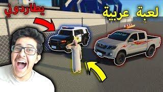 هجولة : افضل لعبة سيارات تفحيط عربية ???????? .. ( الدوريات تلحقني ???? )