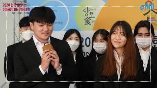 2020 한국요리 소상공인 기능 경진대회_대구가톨릭대학…