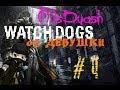 Watch Dogs Неуловимый перевозчик #4 (MsDuash)