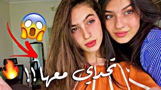 تحدي مع اختي لاول مرة !!🔥 لا يفوتكم || Life As Sara