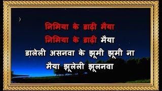 Nimia Ke Dadhi Maiya - Karaoke - Bharat Sharma Vyas