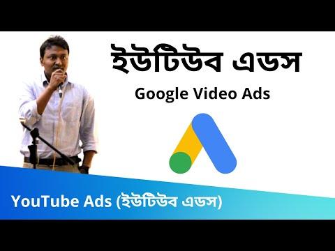 9.-youtube-ads-(ইউটিউব-এডস)-|-google-video-ads-|-google-ads-bangla-tutorials-2020