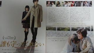 誰も守ってくれない A 2009 映画チラシ 2009年1月24日公開 【映画鑑賞&...