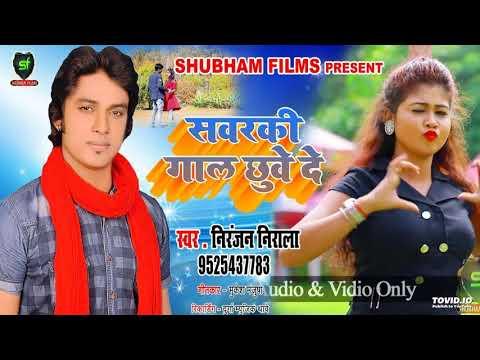 Niranjan Nirala Ka Hit Bhojpuri Song 2019 - सवरकी गाल छुबे दे -  Shubham Films
