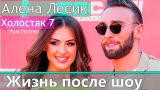 Алена Лесык: Жизнь после шоу Холостяк 6 сезон