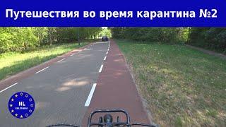 Путешествия во время карантина #2. Велосипед и лучшие велодорожки в мире!