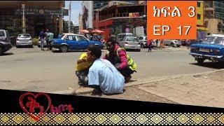 Ethiopia :Qin Leboch (ቅን ልቦች) Tv show Ep 17 Part 3
