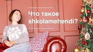Что такое shkolamehendi ? Обучение мехенди онлайн