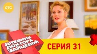 Дневник доктора Зайцевой 31