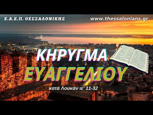 Κήρυγμα Ευαγγελίου 14-07-2021   κατά Λουκάν ιε' 11-32