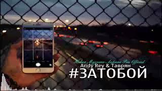 Andy Rey & Таврян  – #Затобой (2017)(Новая Музыка-Лирика Рэп Official)
