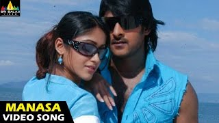 Munna Songs | Manasa Video Song | Prabhas, Ileana | Sri Balaji Video