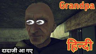 Grandpa Tha Horror Game | दादाजी आगये 🙄🙄