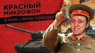 Красный микрофон №35 Про День победы, молодежь и либералов