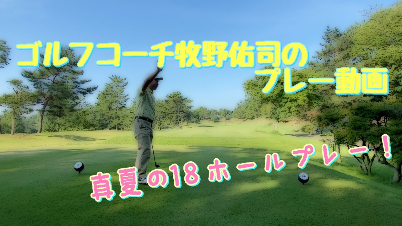 私牧野佑司のプレー動画をアップしました その感想