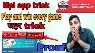 Mpl unlimited loot trick, mpl new trick, mpl trick win every game, earn 1000 cash daily in mpl, mpl