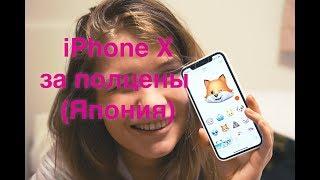 iPhone x за полцены! Контракты в Японии