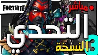 🔴FORTNITE MAIN CARD 3 FINALS | feat. KhaliDasEC0
