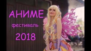 АНИМЕ фестиваль 2018 ВОРОНЕЖ Anime Festival Russia 2018