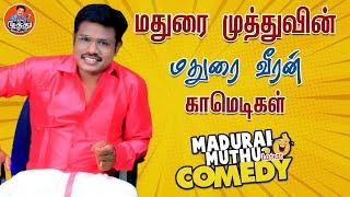 மதுரை முத்துவின் மதுரை வீரன் காமெடிகள் | Madurai Muthu Alaparai | Madurai Muthu Comedy