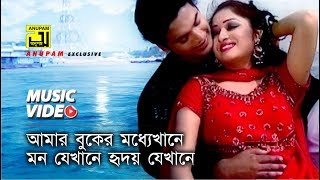 Amar Buker Moddhe   আমার বুকের মধ্যেখানে   HD   Racy & Sagor   Andrew & Samina   Music Video