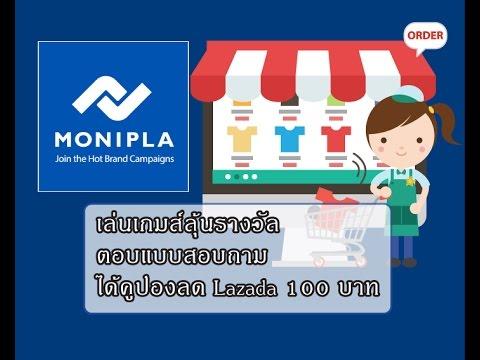 เล่นเกมส์ลุ้นรางวัลตอบแบบสอบถามได้คูปองส่วนลด lazada Monipla  EP 3