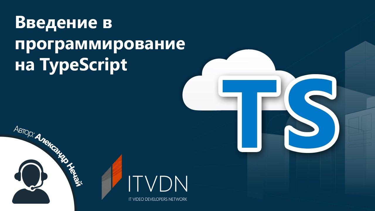 Введение в программирование на TypeScript
