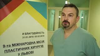 Соціальний проект плаcтичних хірургів Львова.