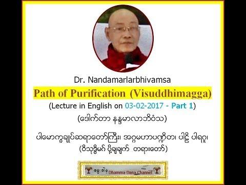 Path of Purification (Visuddhimagga) (03-02-2017 - Part 1)၊ Dr. NandaMarlarBhivamsa