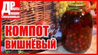 видео Пять рецептов компотов из вишни на зиму