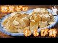 【糖質ゼロ】ダイエットにもおすすめ!ヘルシーわらび餅の作り方【kattyanneru】