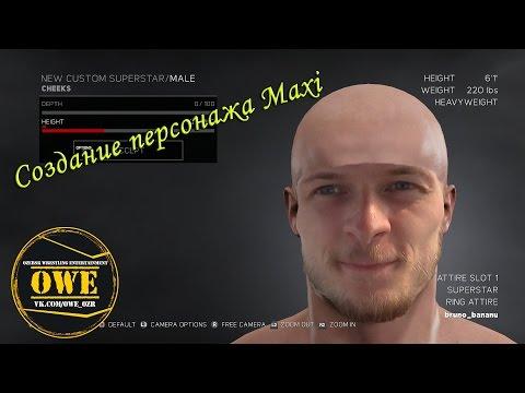 WWE 2K17   Создание персонажа Maxi   Part 1   PS4