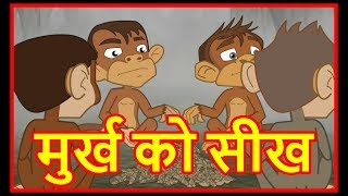 मुर्ख को सीख | Hindi Cartoons For Children | Moral Stories For Kids | Hindi Cartoon | Chiku TV