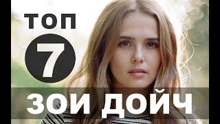 Фильмы с Зои Дойч | Топ - 7
