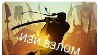 Взлом Shadow Fight 2 без рут 2.0.3 2019