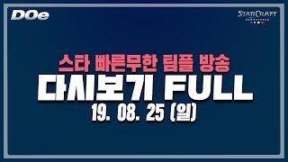 2019.8.25(일) [깝도이] 스타 빨무 팀플