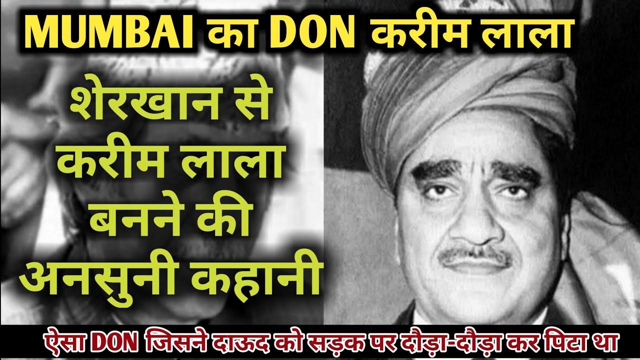 Karim Lala Real Life Story   करीम लाला मुंबई के सबसे पहले डॉन की असली कहानी  शेर खान Don