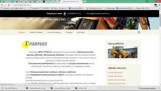 видео аренда экскаватора в москве