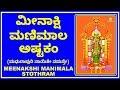 మ న క ష ಮಣ ಮ ಲ ಅಷ ಟಕ MEENAKSHI MANIMALA ASHTAKAM