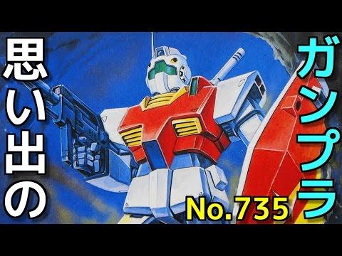 735 パーフェクトバリエーション・コレクションNo.7 1/144 ジムⅡ 『機動戦士Zガンダム』