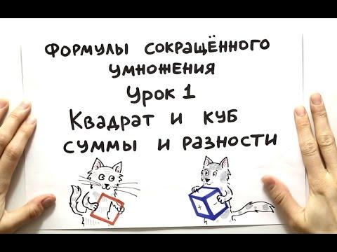 GetAClass - Формулы сокращённого умножения 1. Квадрат и куб суммы и разности