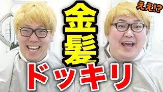 【ドッキリ】デカキンに無断で2人一緒に金髪にしてみたら発狂w【ヒカキンも金髪】
