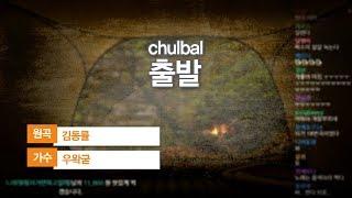 [우왁굳 cover] 김동률 - 출발