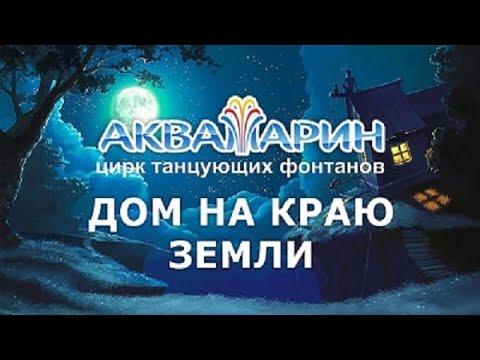 "Цирк Танцующих Фонтанов ""АКВАМАРИН"" 2020 год"
