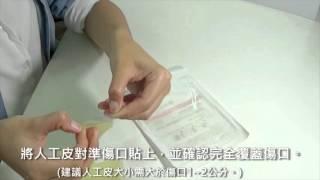 超薄型親水性敷料(人工皮)操作方式