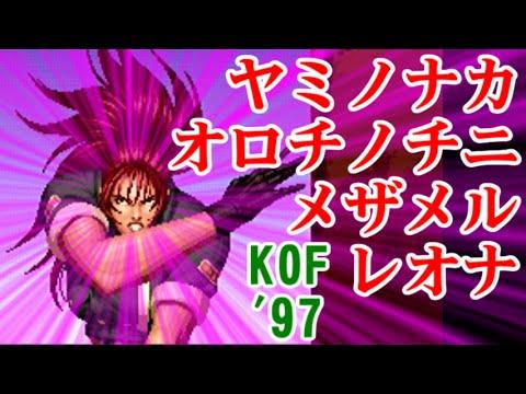 ヤミノナカオロチノチニメザメルレオナ(暴走レオナ,Mad-Leona) Playthrough - THE KING OF FIGHTERS '97 [GV-VCBOX,GV-SDREC]