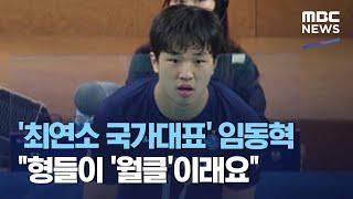 '최연소 국가대표' 임동혁